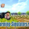 Карта «Черкащина» для Farming Simulator 2015 - скриншот