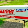 Прицеп «Магнит Schmitz Cargobul» v1.0 для Farming Simulator 2015 - скриншот